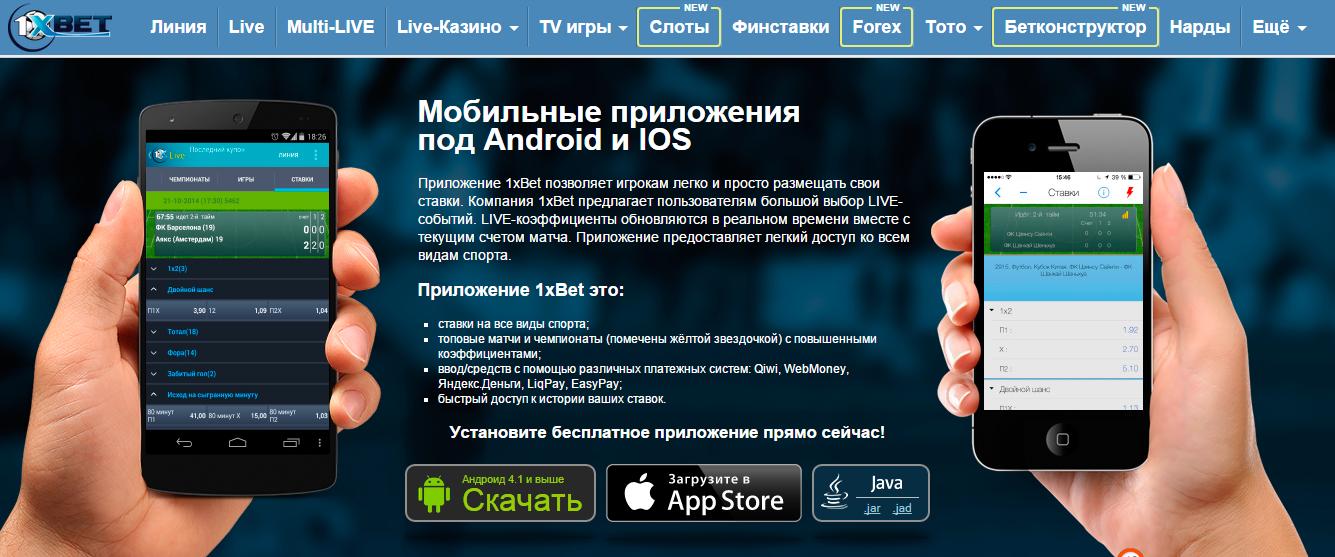 MELbet v - скачать MELbet на Андроид